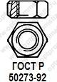 ГОСТ Р 50273-92 м16