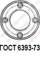 ГОСТ 6393-73 м16