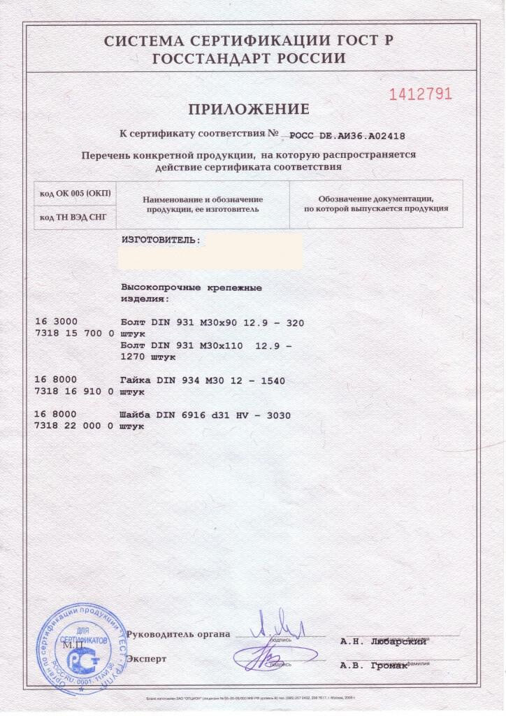 Сертификат соответствия л.2